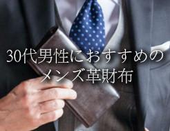30代男性が選んで間違いないおすすめメンズ革財布