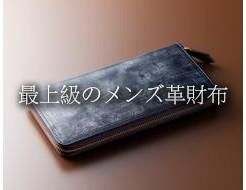 5万円以内の最上級のメンズ革財布