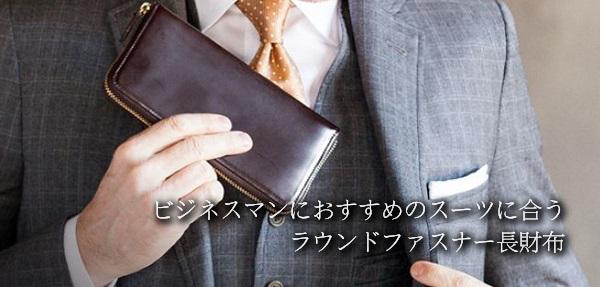 スーツに合うラウンドファスナー長財布