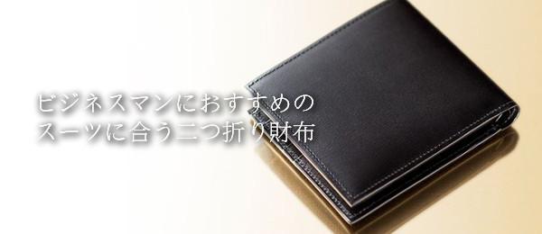 スーツに合うメンズ二つ折り財布