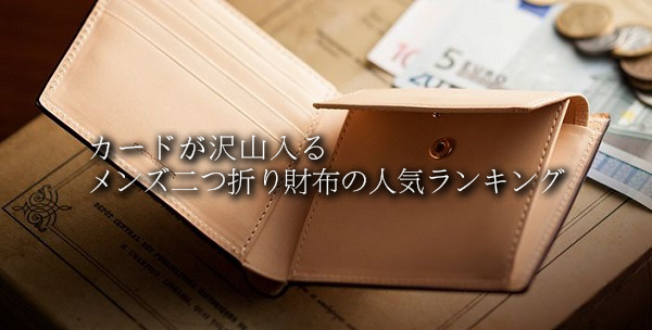 カードが沢山入るメンズ二つ折り財布の人気ランキング