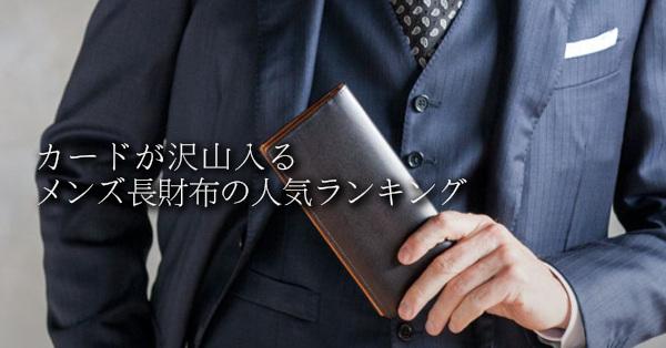カードが沢山入るメンズ長財布の人気ランキング