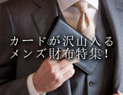 カードが沢山入るメンズ財布特集!