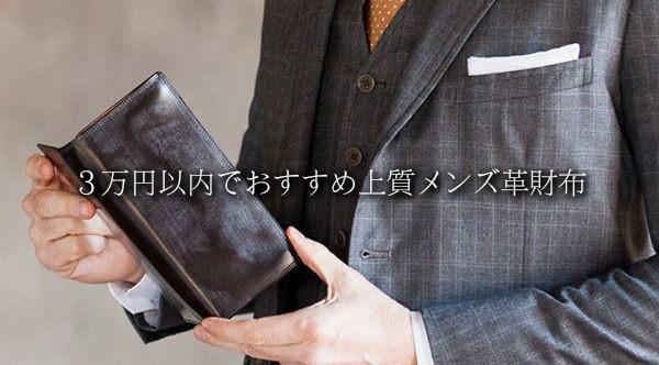 3万円以内の予算で選べるおすすめ上質なメンズ革財布