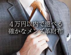 4万円前後で選べる質高き確かなメンズ革財布