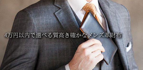 4万円以内で選べる質高き確かなメンズ革財布