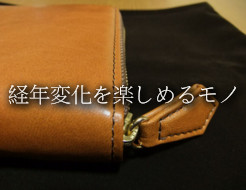 ジーンズも革財布も同じ「経年変化を楽しめるモノ」