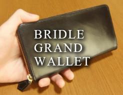 豊富な画像を交えてブライドル・グランドウォレットを詳しく紹介します