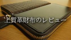 上質メンズ革財布の詳細レビュー