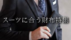 ビジネスマンにおすすめのスーツに合う財布