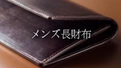 長く使えて・長く愛せるメンズ長財布