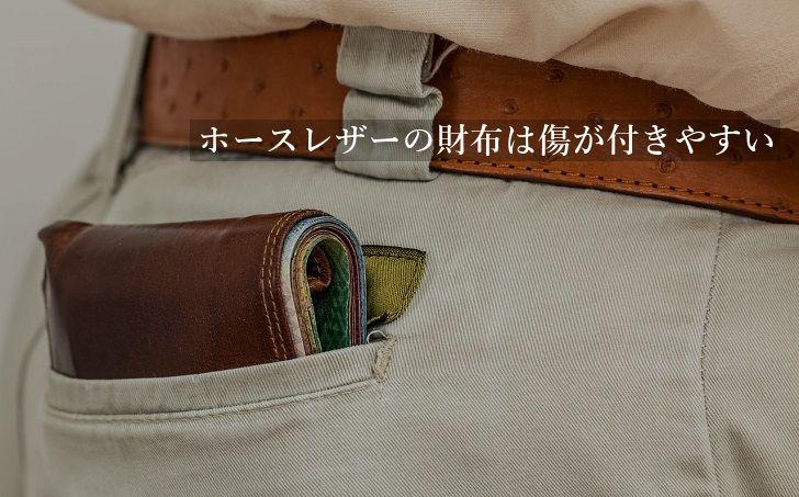 ホースレザーの財布だから良い訳ではない