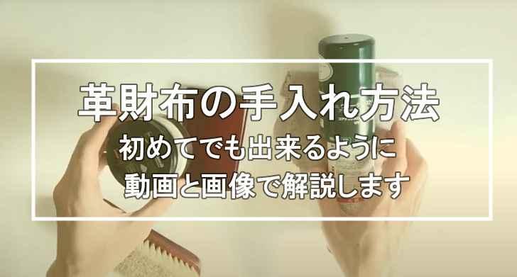 革財布の手入れ方法|初めてでも簡単にできる方法を【動画と画像付き】で解説します