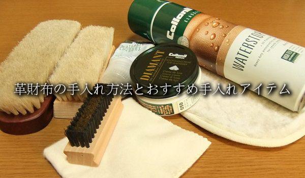 革財布の手入れ方法とおすすめ手入れアイテム