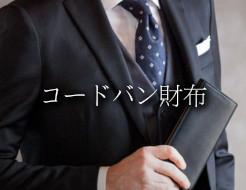 日本製の特別なメンズ・コードバン長財布と二つ折り財布