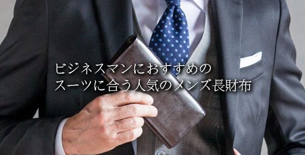 スーツスタイルに合うおすすめのメンズ長財布