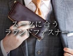 ビジネスマンにおすすめの雰囲気高いラウンドファスナー長財布