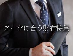 ビジネスマンにおすすめのスーツに合う財布特集!