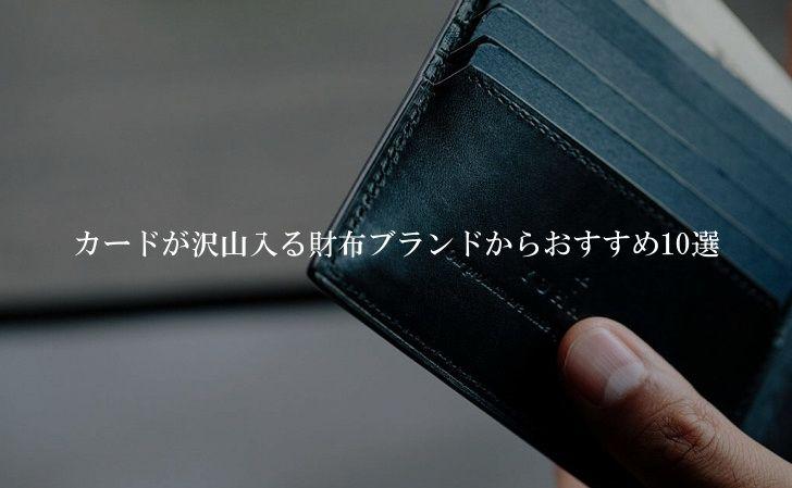 カードが沢山入るメンズ財布ブランドからおすすめ10選