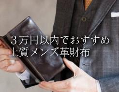 3万円前後の予算で選べるおすすめの革財布メンズ