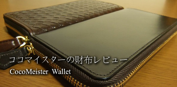 管理人のおすすめ革財布(ココマイスターの財布レビュー)