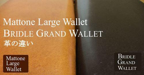 マットーネ・ラージウォレットとブライドル・グランドウォレットの革の違い