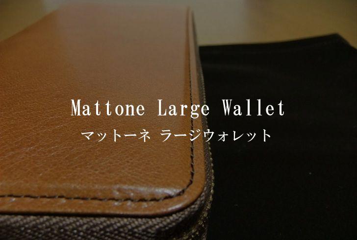 Mattone Large Wallet マットーネ ラージウォレット