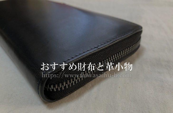 おすすめ財布と革小物