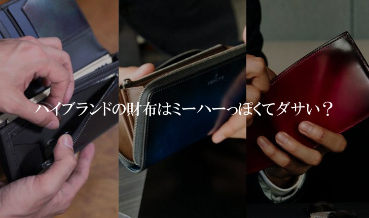 ハイブランドの財布はミーハーっぽくてダサい?