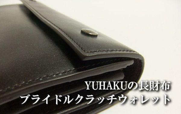 YUHAKUの長財布を徹底評価!ブライドルクラッチウォレットを購入しました