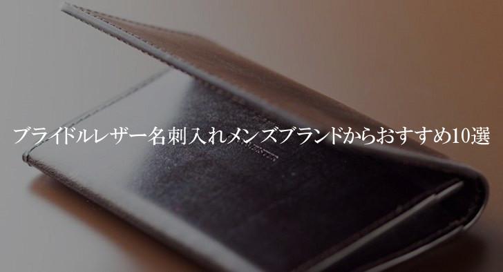 ブライドルレザー名刺入れメンズブランドからおすすめ10選