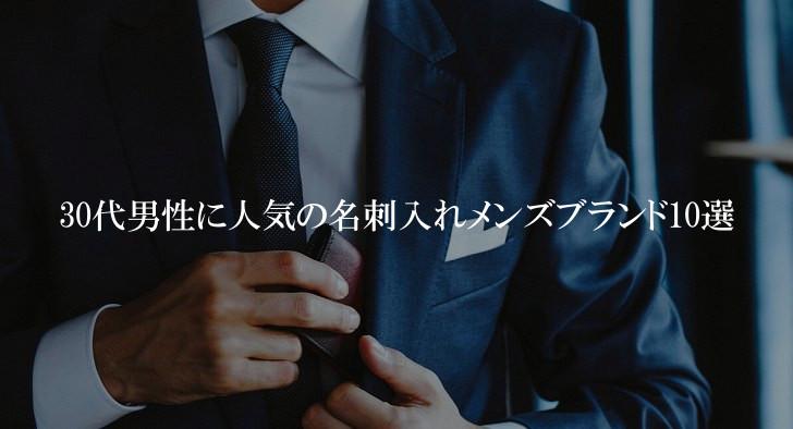 30代男性に人気の名刺入れメンズブランド10選