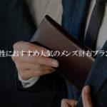 【2019年版】30代男性に人気おすすめのメンズ財布ブランド10選|紳士に選ばれてます