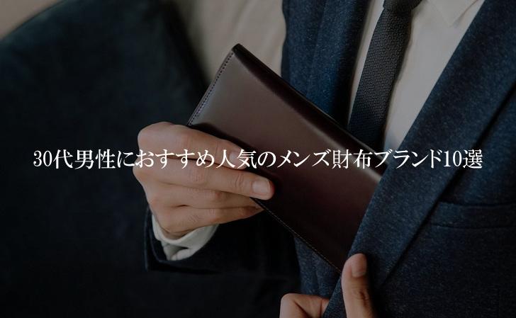 30代男性におすすめ人気のメンズ財布ブランド10選