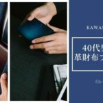 40代男性に人気のメンズ革財布ブランド10選|プレゼントにもおすすめ