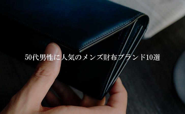 50代男性に人気のメンズ財布ブランド10選