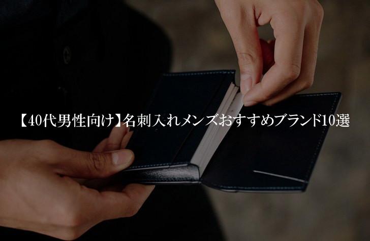 【40代男性向け】名刺入れメンズおすすめブランド10選