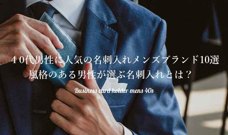 40代男性に人気の名刺入れメンズブランド10選|風格のある男性が選ぶ名刺入れとは?