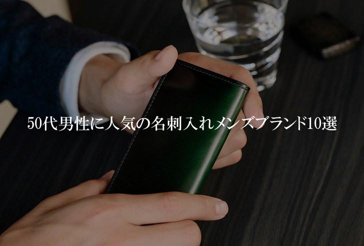 50代男性に人気の名刺入れメンズブランド10選