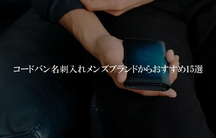 コードバン名刺入れメンズブランドからおすすめ15選