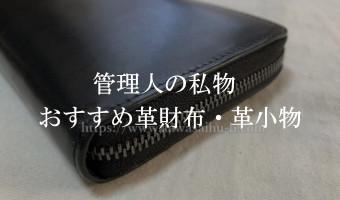管理人の私物 おすすめ革財布・革小物