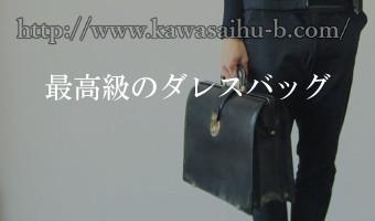 最高級のダレスバッグ