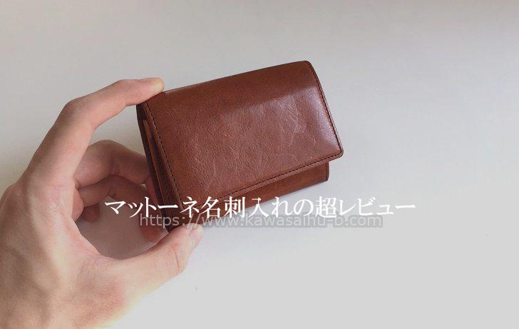 ココマイスター・マットーネ名刺入れの超レビュー