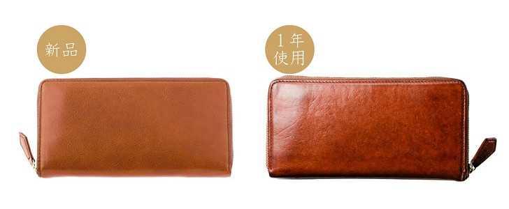 革財布の経年変化