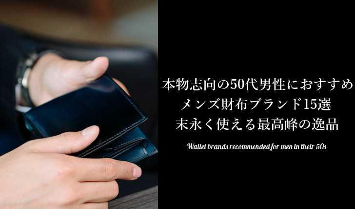 本物志向の50代男性におすすめのメンズ財布ブランド15選|末永く使える最高峰の逸品