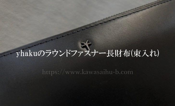yhakuのラウンドファスナー長財布(束入れ)