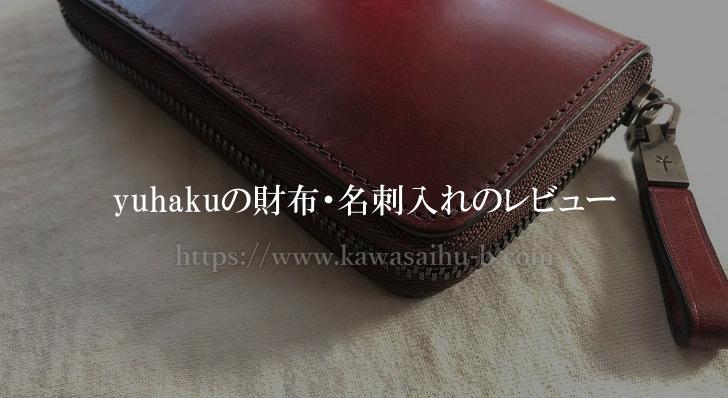 yuhakuの財布・名刺入れのレビュー口コミ|経年変化や手入れ方法も解説