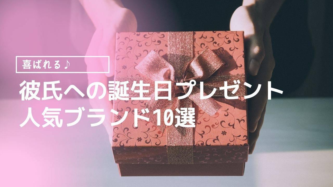 彼氏への誕生日プレゼントに人気ブランド10選|彼が喜び財布の選び方3つのポイント