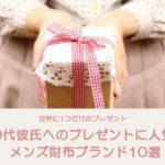 20代彼氏へのプレゼントに人気の財布ブランド10選