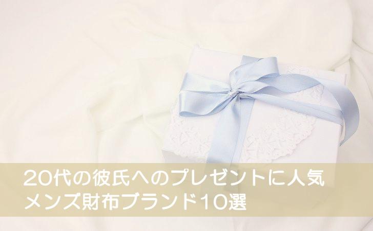 20代の彼氏や男性へのプレゼントに人気のメンズ財布ブランド10選